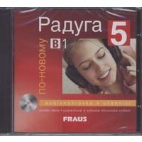 Raduga po novomu 5 (B1) - CD