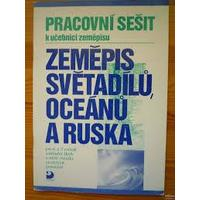 Zeměpis světadílů, oceánů a Ruska - pracovní sešit pro 6.-7.ročník ZŠ /  DOPRODEJ