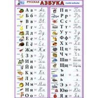 AZBUKA - ruská azbuka   (tabulka 1xA5)